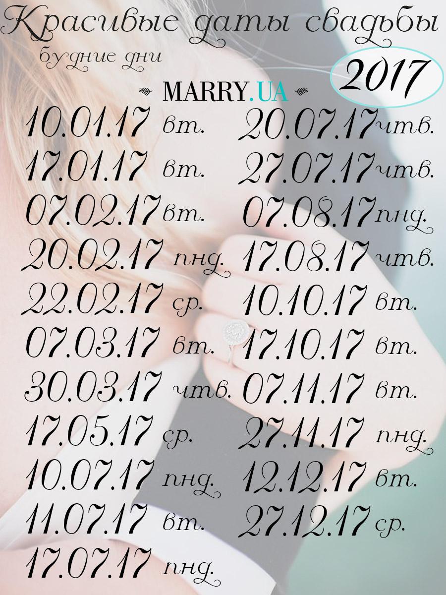 Лунный календарь свадеб с красивыми датами на 2018 год