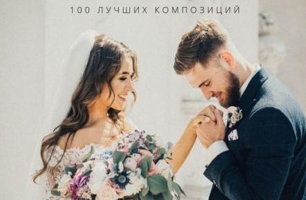 Свадебный плейлист: 100 композиций для церемонии, танцев, пауз